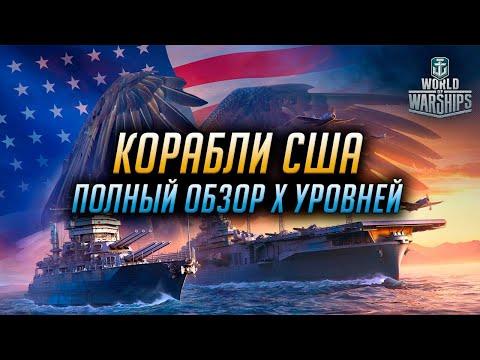 ✔️ КОРАБЛИ США 👍 ПОЛНЫЙ ОБЗОР ТОПОВ World Of Warships
