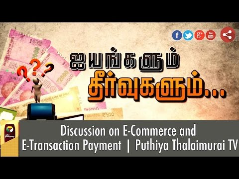 Exclusive: Discussion on E-Commerce & E-Transaction Payment | Puthiya Thalaimurai TV