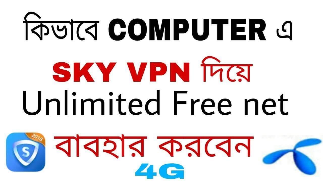 (Free Net)Computer এ Sky Vpn বাবহার করে High speed এ Free Net চালান Latest  Tricks 2018
