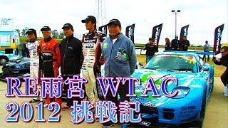 RE雨宮 WTAC 2012 挑戦記  V OPT 223 ②