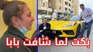 فاجأنا جنى بسيارة أحلامها في يوم ميلادها ! 🚗 | زارت بابا في المستشفى !!