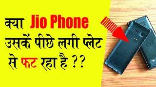 Jio Phone उसमें पीछे लगी प्लेट के कारण फट रहा हैं ?? | आखिर सच क्या हैं ?| -In Hindi