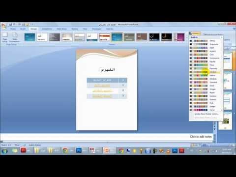 تصميم كتاب إلكتروني باستخدام برنامج الباوربوينت2007