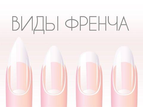Дизайн ногтей гель лаком: лунный + градиент + френч. Французский маникюр гель-краской и гель-лаком