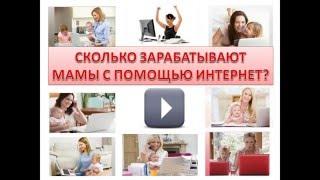 Как заработать молодой маме в Интернете 5 верных способов