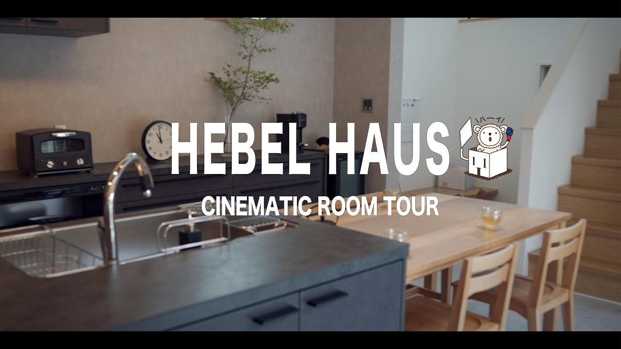 【ルームツアー】ヘーベルハウスの繋がりを意識した住まい