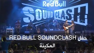 حفل Red Bull SoundClash - المكينة