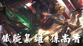 【造型SKIN】鐵腕梟姬 孫尚香 Warring Kingdoms Vi 造型預覽影片 - 450聯盟幣(限時開賣)