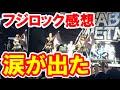 BABYMETALのライブをフジロックで初めて観た人の感想。凄すぎて涙が・・・[BABYMETAL Info Mate !!]
