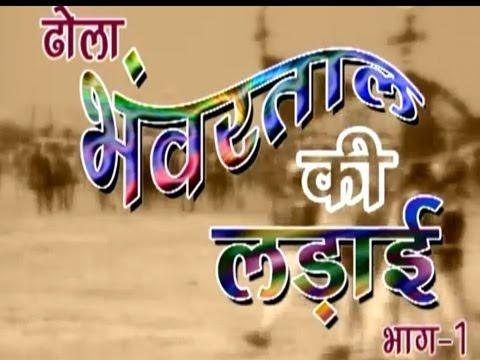 Dhola - Bhanwar Taal Ki Ladai   Nem Singh, Malkhan Singh   Trimurti Cassettes