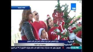النشرة الإخبارية - وزارة التضامن تعلن صرف معاشات شهر يناير الأحد المقبل بمناسبة أعياد الميلاد