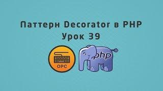 39 - Уроки PHP. Шаблон Проектирования Decorator