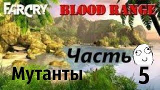 Прохождение игры FarCry Blood Range |Мутанты| №5