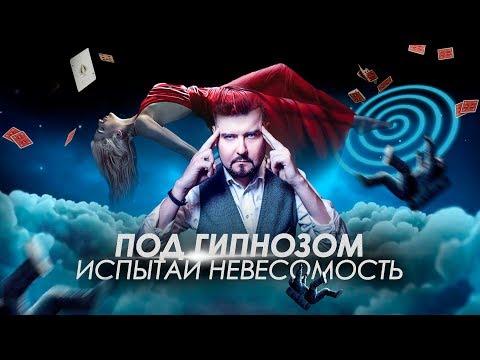 ОЩУТИ НЕВЕСОМОСТЬ ПОД ГИПНОЗОМ С ГИПНОТИЗЕРОМ Владимиром Ефимовым!