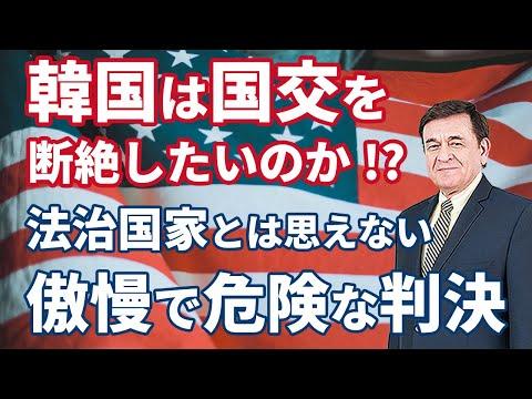 2021/01/30 韓国は国交を断絶したいのか!? 国民感情で国際法無視した慰安婦訴訟/ケント・ギルバート