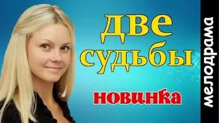 Новая мелодрама Две судьбы 2016 русские мелодрамы 2016