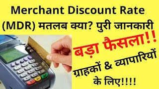 What Is Merchant Discount Rate (MDR Charges)??