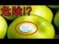 【衝撃】このシールが貼られたフルーツはマジで危険!!買ってはいけない理由はコレ!