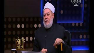 والله أعلم | رد فضيلة د.علي جمعة علي قتل الغلام في قصة سيدنا موسي و سيدنا الخضر