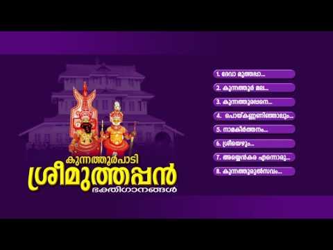 KUNNATHOORPADI SREE MUTHAPPAN | Hindu Devotional Songs Malayalam | Sree Muthappan Audio Jukebox