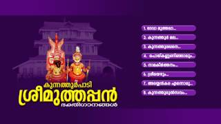 Kunnathoorpadi  Sree Muthappan Audio Jukebox
