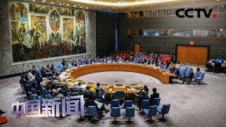 [中国新闻] 海湾局势紧张 伊拉克呼吁召开地区会议 | CCTV中文国际