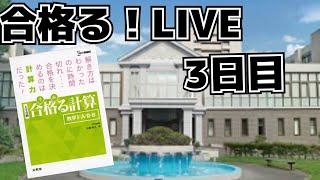 合格る!LIVE 3日目 thumbnail