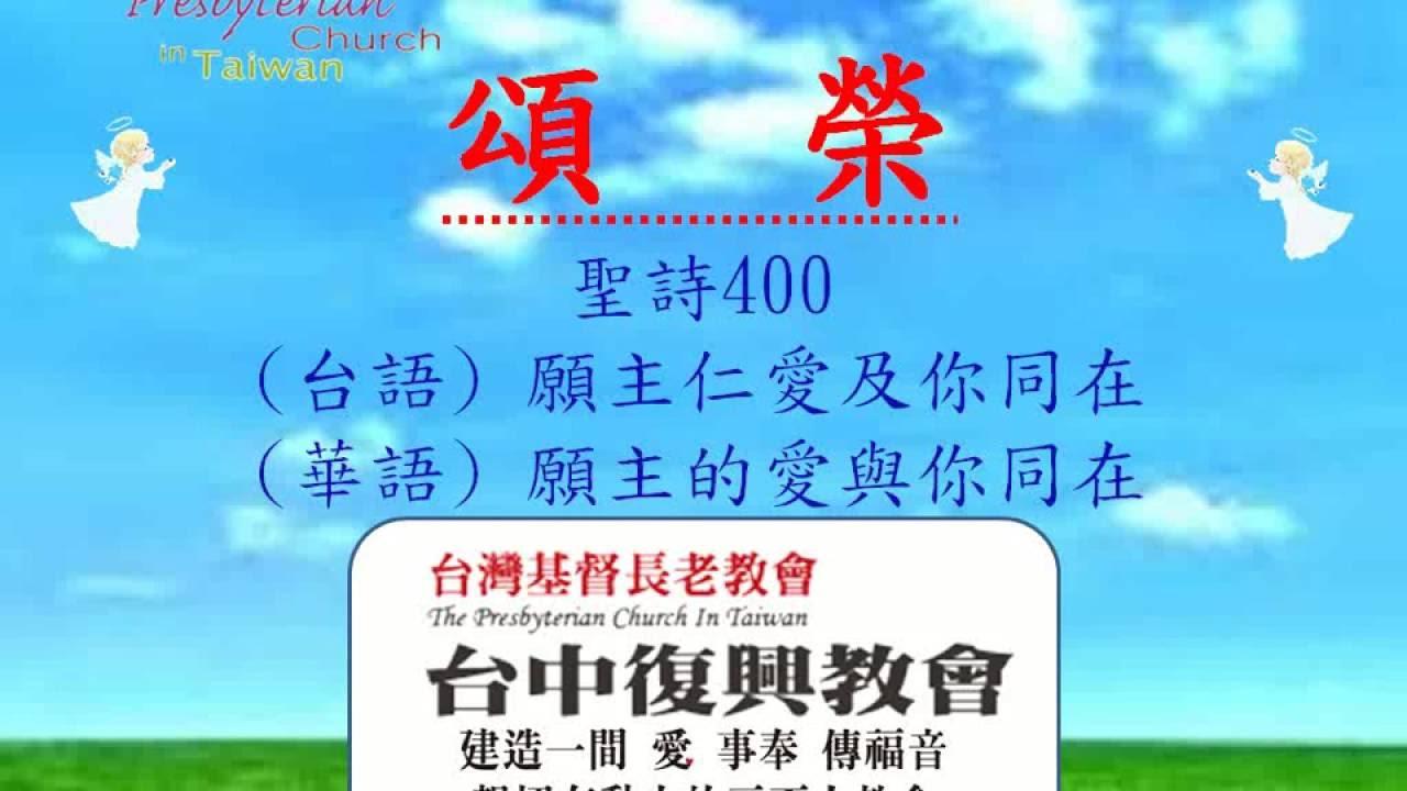 聖詩400願主仁愛及你同在(20160821) - YouTube