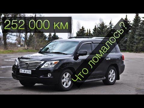 Lexus LX 570 (252 000 км) - Поломки и обслуживание