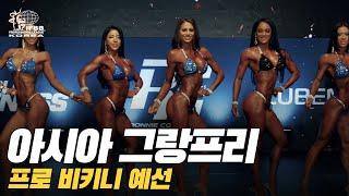 [IFBB PRO KOREA 코리아] 2019 AGP …