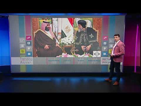 أول قداس مسيحي في #السعودية لـ #الأقباط #بي_بي_سي_ترندينغ  - 19:54-2018 / 12 / 4