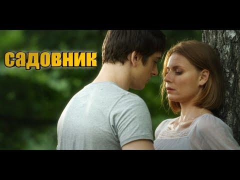 Красивая романтическая мелодрама [[ Садовник ]] фильмы новинки HD