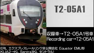 ERL エクスプレスレールリンク Equator EMU形 T2-05F 走行音 ERL Express Rail Link Series Equator EMU Running sound