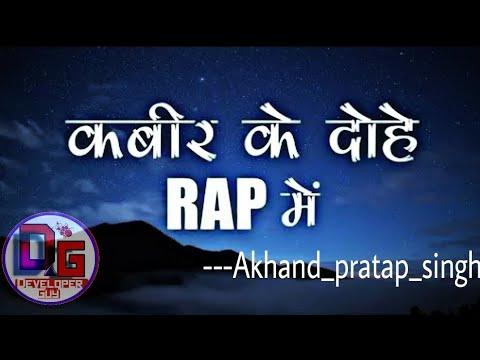 Kabir Das ke Motivational Dohe on Life   Tribute tio Kabira Rap version