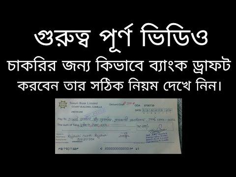 bank draft sonali bank form fill up || কিভাবে ব্যাংক ড্রাফট করবেন সোনালী ব্যাংক থেকে।