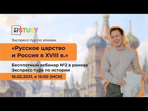Экспресс-тур по эпохам: «Русское царство и Россия в XVIII в.» — IT'S MY STUDY