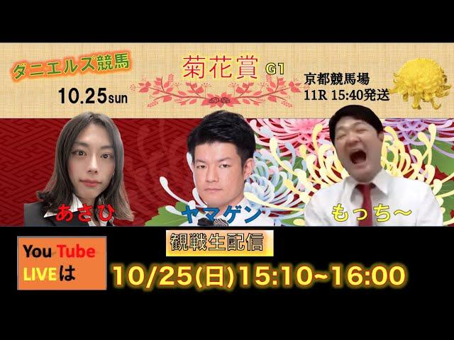 ダニエルズ競馬 10/25(日)菊花賞G1 観戦生配信 ゲスト:ヤマゲン