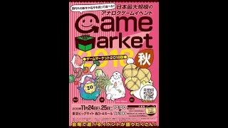 Tokyo Game Market 2018 Fall Preview #2