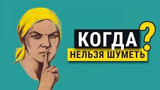 Шумные работы в ЖК Москвы - теряем деньги!