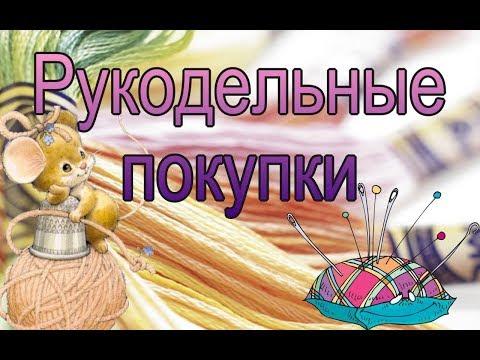 Покупки в интернет магазине  Рукоделов