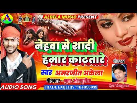 नेहावा से शादी हामार काट तारे Amarjeet Akela Ka Phir Se Dhamaka Arkesta Song Nehawa Se Sadi Kat Tare