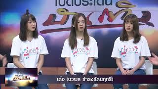 [Talk UnCut ]ทำไมห้ามพลาด Girls Don't Cry กับ เต๋อ นวพล ผู้กำกับ และ ปัญ น้ำใส โมบายล์ BNK48