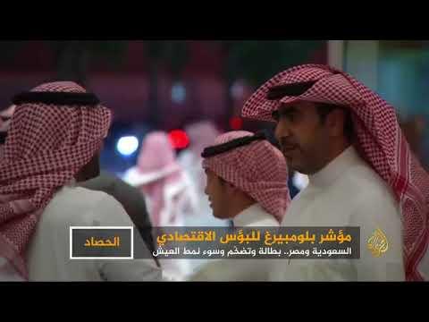 بلومبرغ: مصر والسعودية في صدارة مؤشر -البؤس الاقتصادي-  - 00:21-2018 / 2 / 19