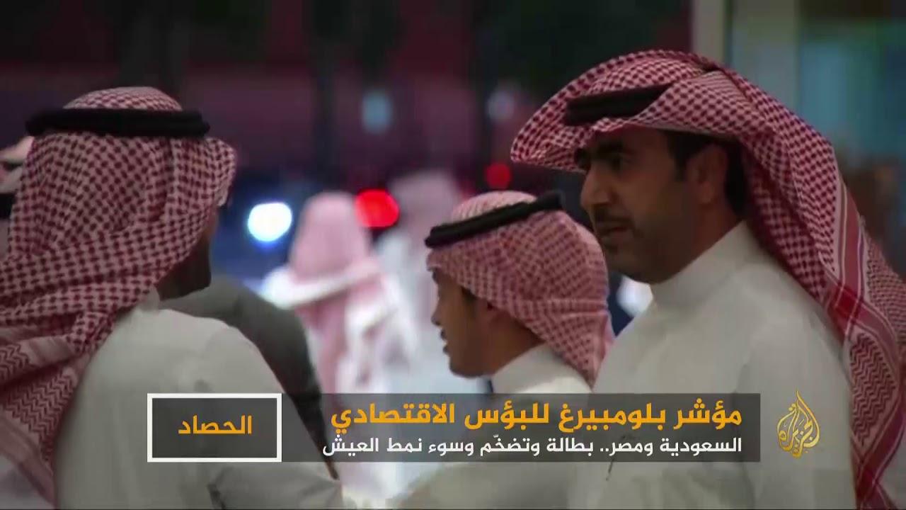الجزيرة:بلومبرغ: مصر والسعودية في صدارة مؤشر
