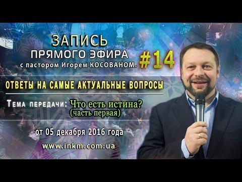 Запись прямого эфира  от 05122016 [Что есть истина] часть 1   Игорь Косован