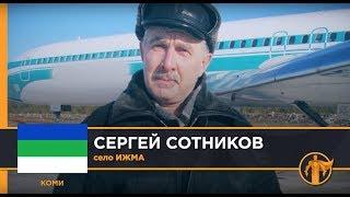 Россия – Родина героев. Сергей Сотников, село ИЖМА /Коми