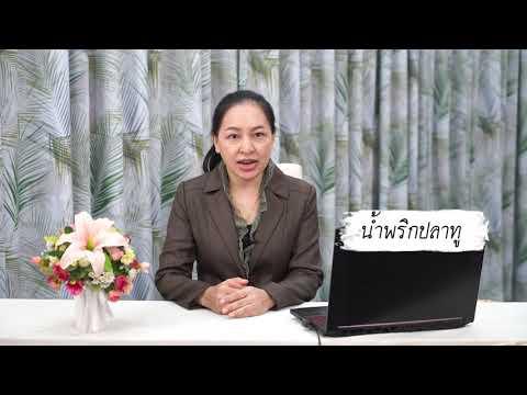 Ep 1 ความสำคัญของอาหารไทย