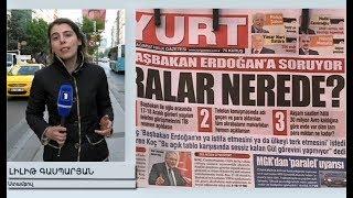 Ի՞նչ է սպասվում Թուրքիային. կապ Ստամբուլի հետ