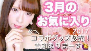 3がづの゙お゙ぎに゙い゙り゙♡2017 March Favorite♡ thumbnail