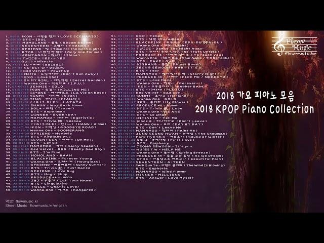 2018 가요 피아노 모음 (2018 KPOP Piano Collection) [공부할